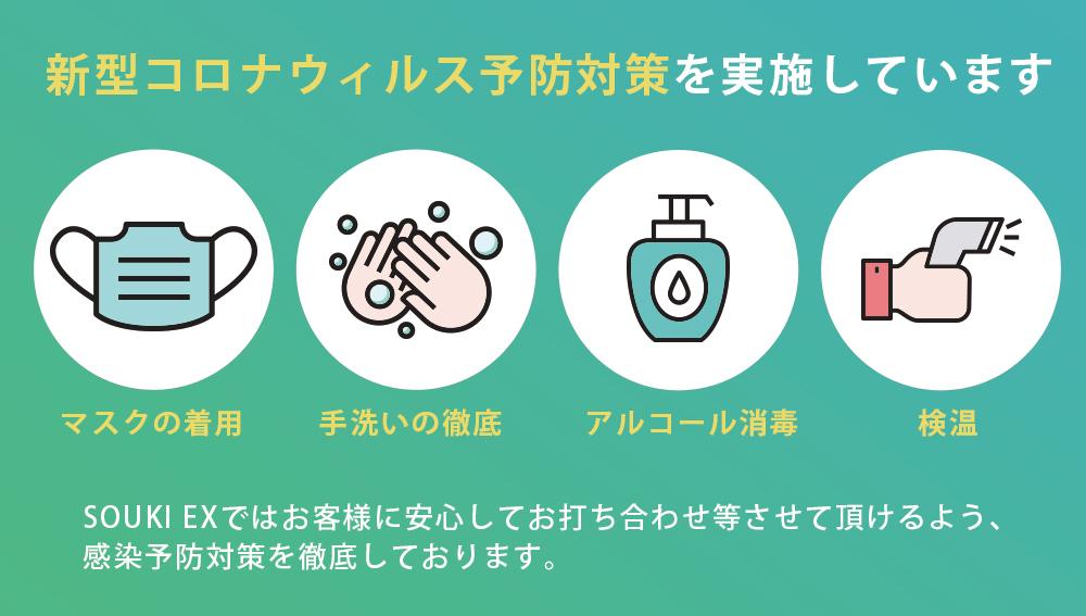 SOUKIEXでは、新型コロナウイルス予防対策をしています